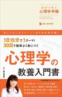 30日で学ぶ心理学手帳