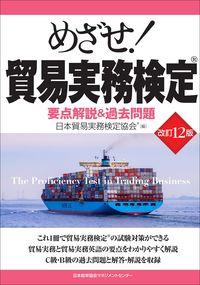 改訂12版 めざせ!貿易実務検定®要点解説&過去問題