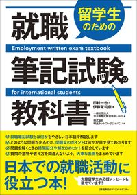 留学生のための就職筆記試験の教科書 ; Employment written exam textbook for international students