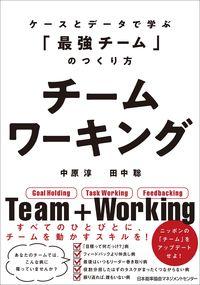 チームワーキング / ケースとデータで学ぶ「最強のチーム」のつくり方