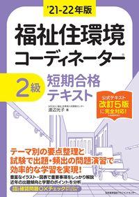 21-22年版 福祉住環境コーディネーター2級短期合格テキスト