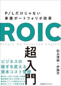 ROIC超入門