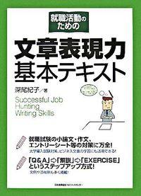 就職活動のための文章表現力基本テキスト