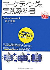 マーケティングの実践教科書