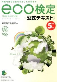 環境社会検定試験eco検定公式テキスト
