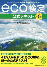 eco検定公式テキスト 改訂6版 / 環境社会検定試験
