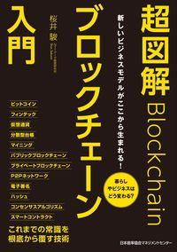 超図解ブロックチェーン入門 / 新しいビジネスモデルがここから生まれる!