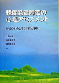 軽度発達障害の心理アセスメント / WISCー3の上手な利用と事例