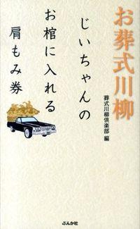 お葬式川柳 / じいちゃんのお棺に入れる肩もみ券