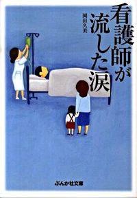 看護師が流した涙 (ぶんか社文庫)