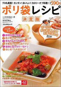 ポリ袋レシピ決定版 / プロも実践!カンタン!おいしい!カロリーオフ料理!