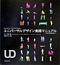 ユニバーサルデザイン実践マニュアル / UDの教科書2