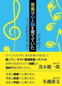 音楽は心と脳を育てていた / ヤマハ音楽教室の謎に迫る