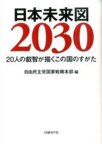 日本未来図2030 / 20人の叡智が描くこの国のすがた