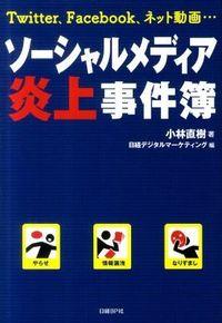 ソーシャルメディア炎上事件簿 / Twitter、Facebook、ネット動画...