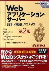 Webアプリケーション・サーバー設計・構築ノウハウ 第2版