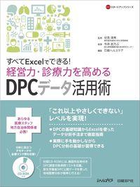 すべてExcelでできる!経営力・診療力を高めるDPCデータ活用術
