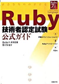 Ruby技術者認定試験公式ガイド : Ruby 1.8対応版Silver