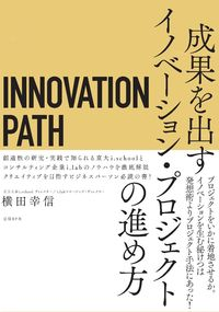 INNOVATION PATH / 成果を出すイノベーション・プロジェクトの進め方