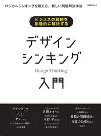 デザインシンキング入門 / ビジネスの課題を創造的に解決する