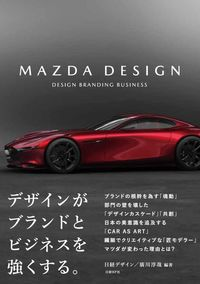 MAZDA DESIGN / DESIGN BRANDING BUSINESS