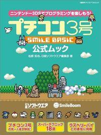 プチコン3号SMILE BASIC公式ムック / ニンテンドー3DSでプログラミングを楽しもう!