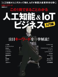 この1冊でまるごとわかる人工知能&IoTビジネス 入門編