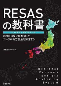 RESASの教科書 / リーサス・ガイドブック