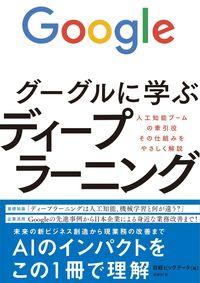 グーグルに学ぶディープラーニング / 人工知能ブームの牽引役その仕組みをやさしく解説