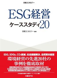 ESG経営ケーススタディ20