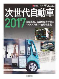 """次世代自動車 2017 / 自動運転、次世代動力で見る""""トランプ後""""の自動車産業"""