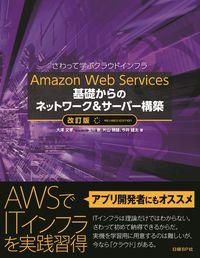 Amazon Web Services基礎からのネットワーク&サーバー構築 改訂版 / さわって学ぶクラウドインフラ