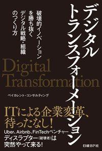 デジタルトランスフォーメーション / 破壊的イノベーションを勝ち抜くデジタル戦略・組織のつくり方