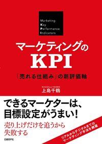 マーケティングのKPI / 「売れる仕組み」の新評価軸