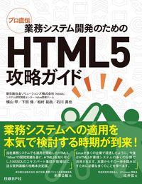 プロ直伝業務システム開発のためのHTML5攻略ガイド