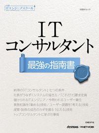 ITコンサルタント最強の指南書