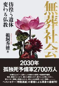 無葬社会 / 彷徨う遺体変わる仏教