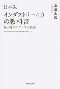 日本版インダストリー4.0の教科書 / IoT時代のモノづくり戦略
