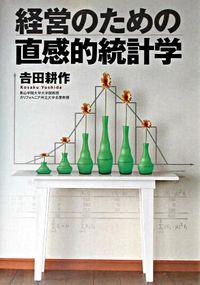 経営のための直感的統計学