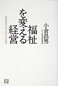 福祉を変える経営 / 障害者の月給一万円からの脱出