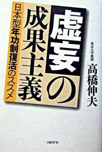 虚妄の成果主義 / 日本型年功制復活のススメ