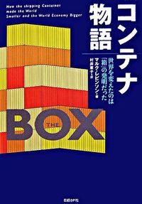 コンテナ物語 / 世界を変えたのは「箱」の発明だった