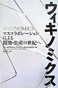 ウィキノミクス / マスコラボレーションによる開発・生産の世紀へ