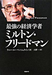 最強の経済学者ミルトン・フリードマン