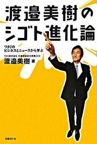 渡邉美樹のシゴト進化論 / ワタミのビジネスとニュースから学ぶ