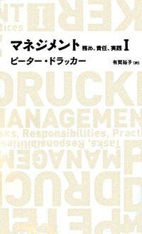マネジメント 1 / 務め、責任、実践