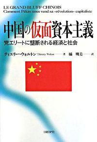 中国の仮面資本主義