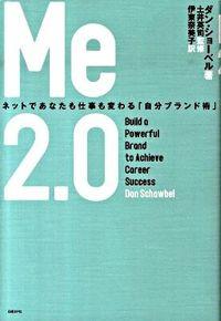 Me2.0 / ネットであなたも仕事も変わる「自分ブランド術」