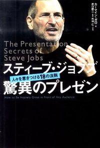 スティーブ・ジョブズ驚異のプレゼン / 人々を惹きつける18の法則