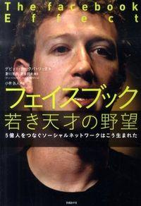 フェイスブック若き天才の野望 / 5億人をつなぐソーシャルネットワークはこう生まれた